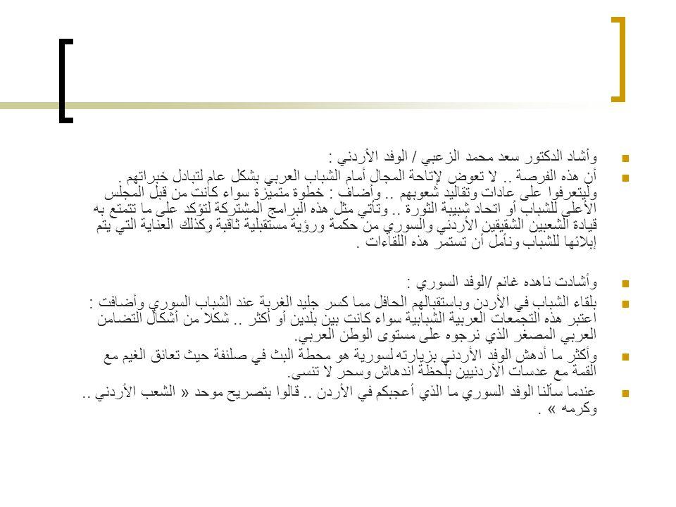 وأشاد الدكتور سعد محمد الزعبي / الوفد الأردني :