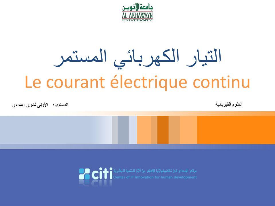 التيار الكهربائي المستمر