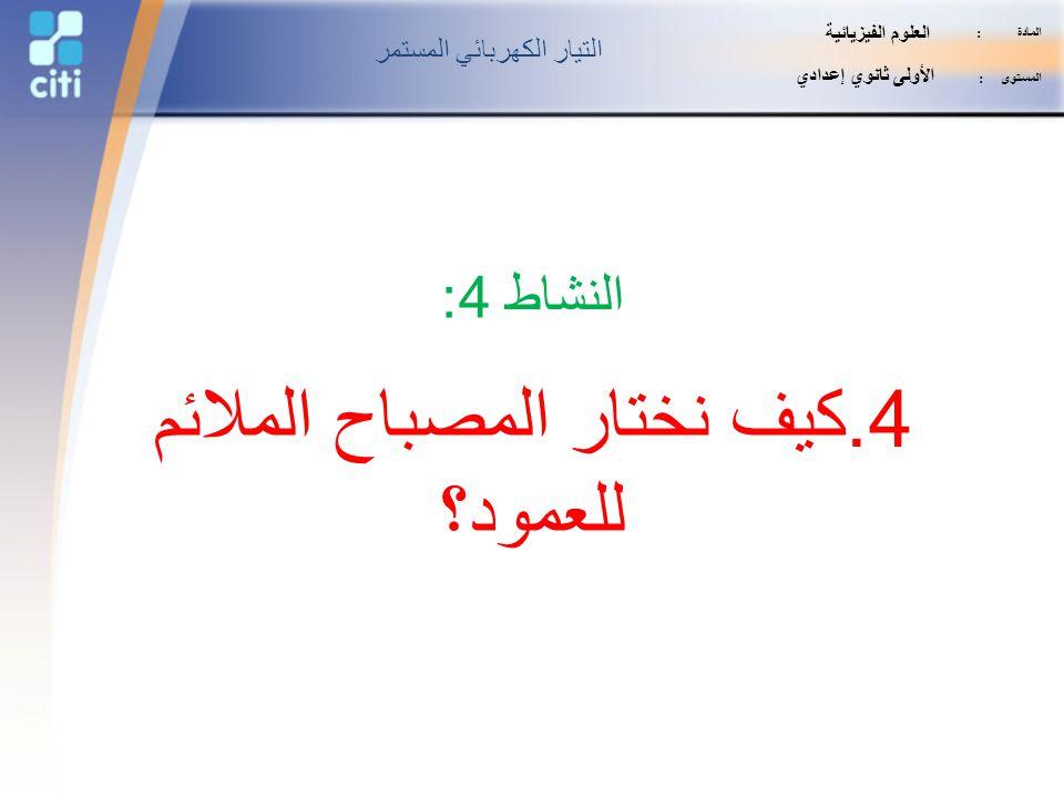 4.كيف نختار المصباح الملائم للعمود؟