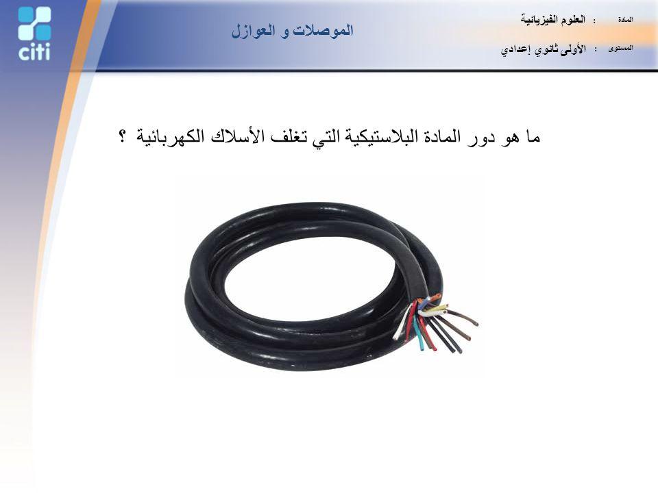 ما هو دور المادة البلاستيكية التي تغلف الأسلاك الكهربائية ؟