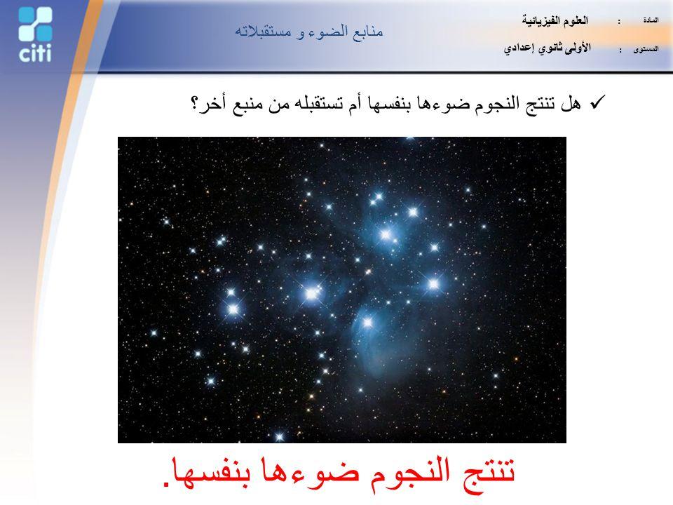 تنتج النجوم ضوءها بنفسها.