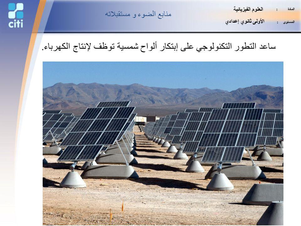 ساعد التطور التكنولوجي على إبتكار ألواح شمسية توظف لإنتاج الكهرباء.