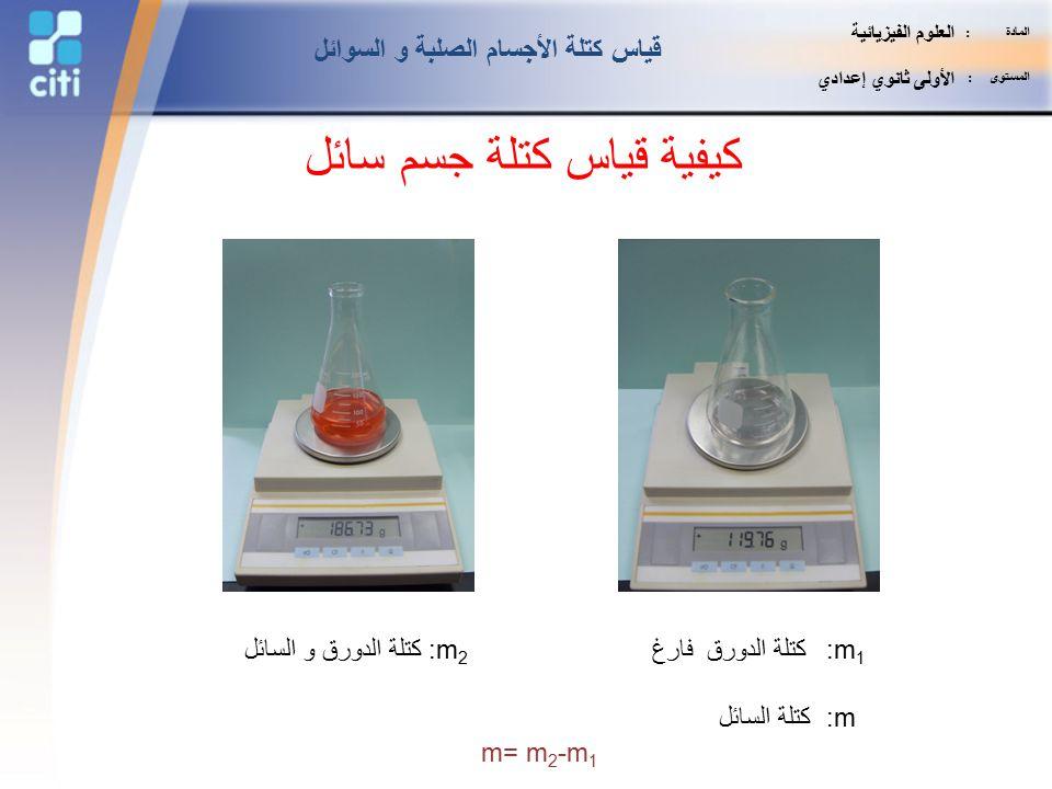 قياس كتلة الأجسام الصلبة و السوائل