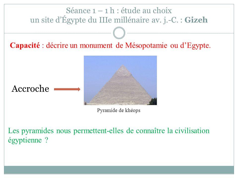 Séance 1 – 1 h : étude au choix un site d'Égypte du IIIe millénaire av