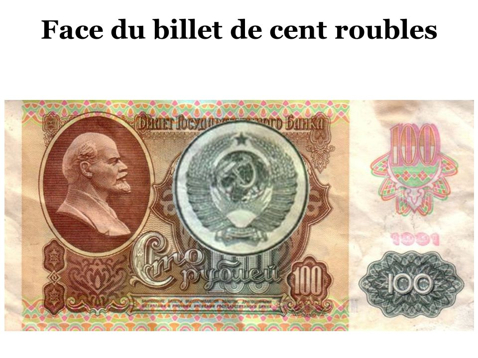 Face du billet de cent roubles