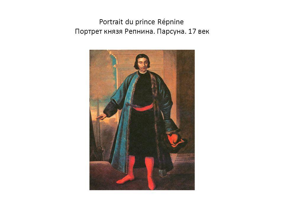 Portrait du prince Répnine Портрет князя Репнина. Парсуна. 17 век