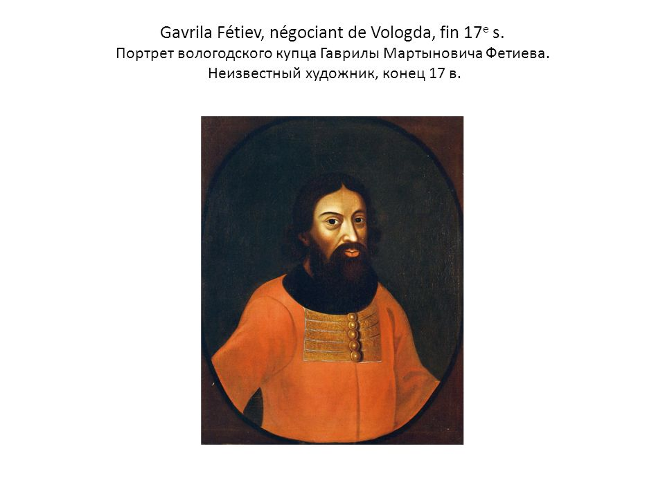 Gavrila Fétiev, négociant de Vologda, fin 17e s