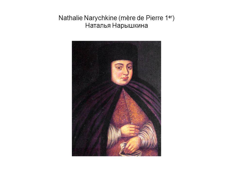 Nathalie Narychkine (mère de Pierre 1er) Наталья Нарышкина