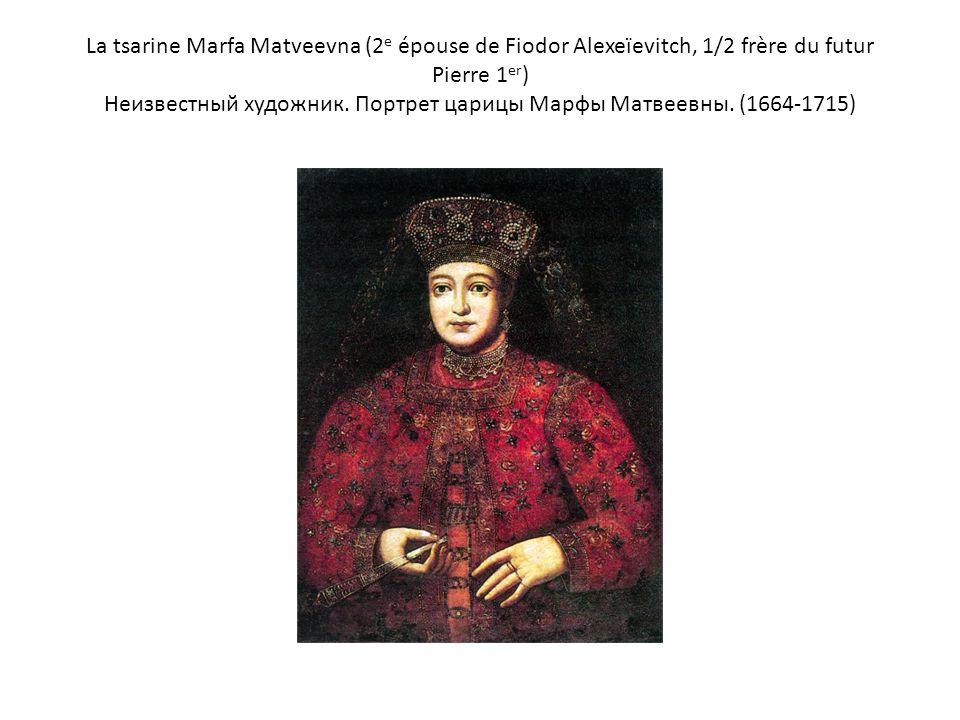 La tsarine Marfa Matveevna (2e épouse de Fiodor Alexeïevitch, 1/2 frère du futur Pierre 1er) Неизвестный художник.