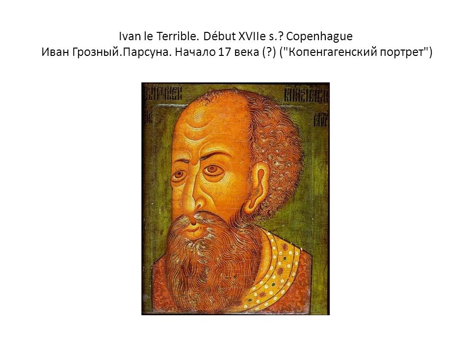 Ivan le Terrible. Début XVIIe s. Copenhague Иван Грозный. Парсуна