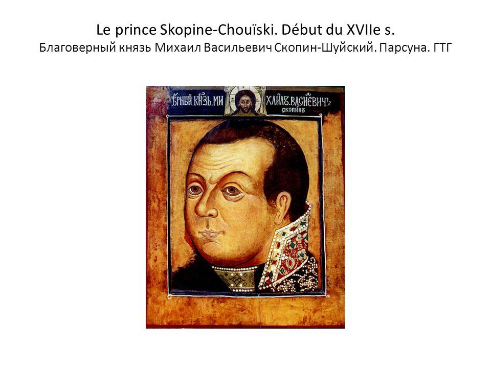 Le prince Skopine-Chouïski. Début du XVIIe s
