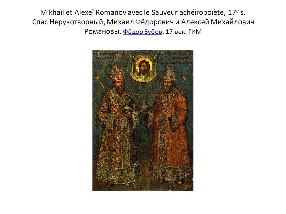 Mikhaïl et Alexeï Romanov avec le Sauveur achéiropoïète, 17e s