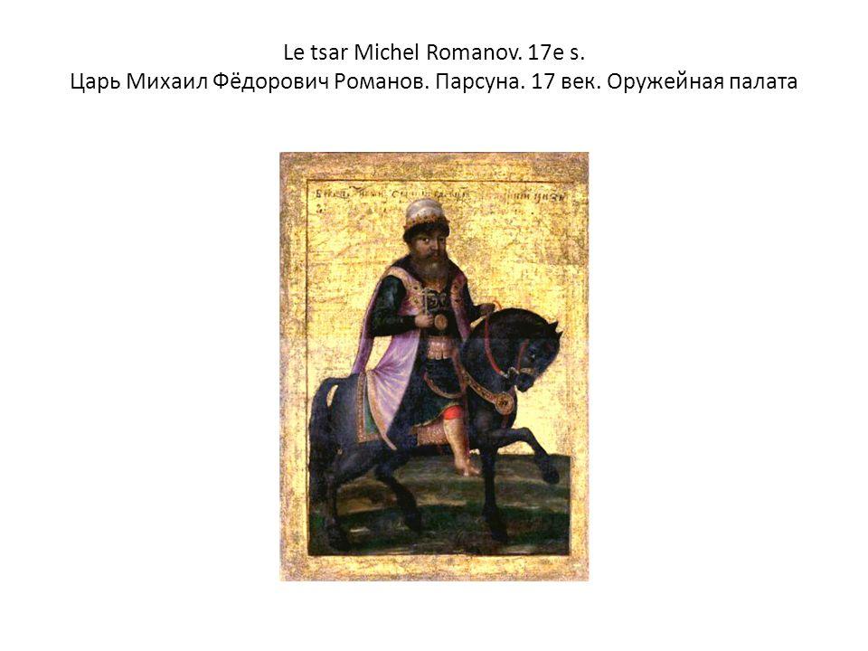 Le tsar Michel Romanov. 17e s. Царь Михаил Фёдорович Романов. Парсуна