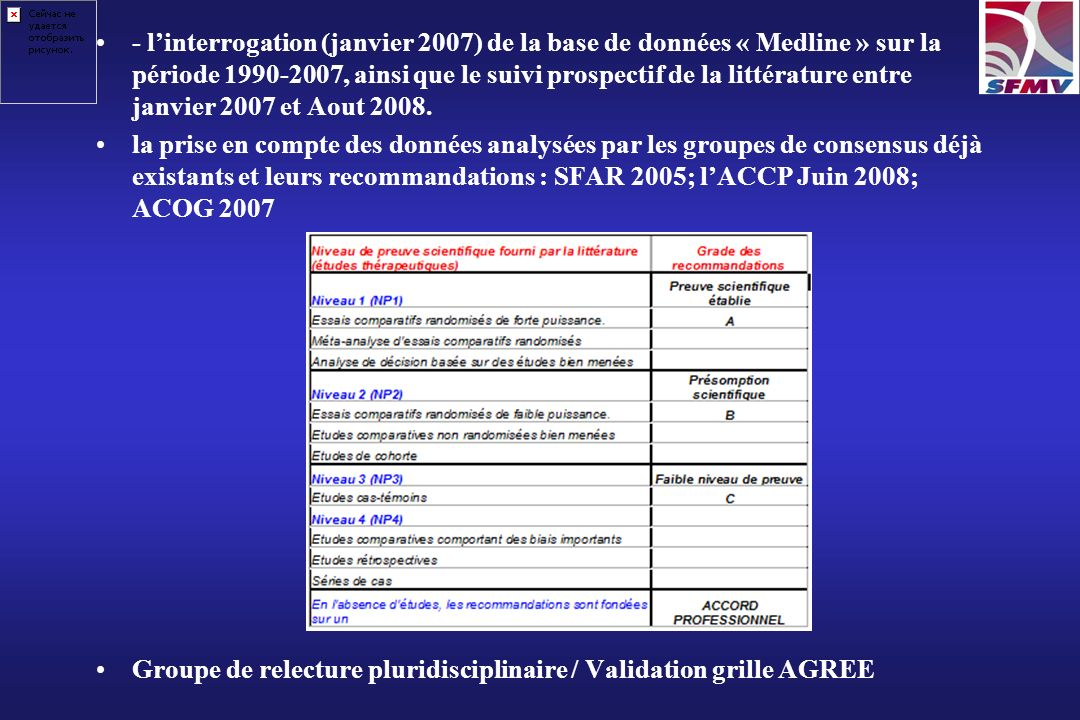 Groupe de relecture pluridisciplinaire / Validation grille AGREE
