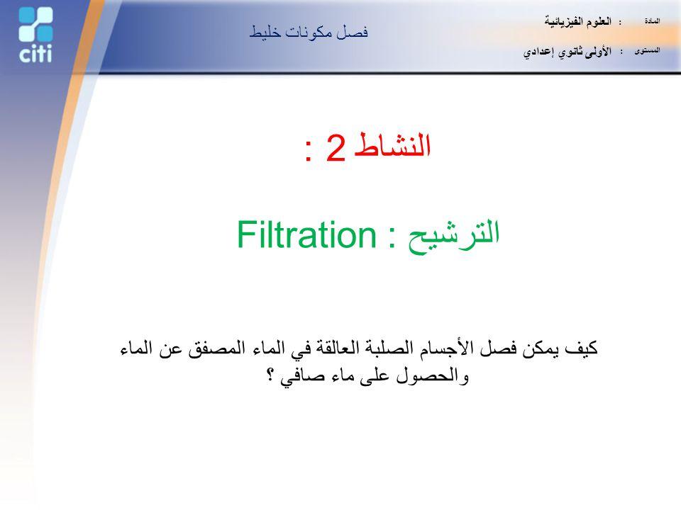 النشاط 2 : الترشيح : Filtration