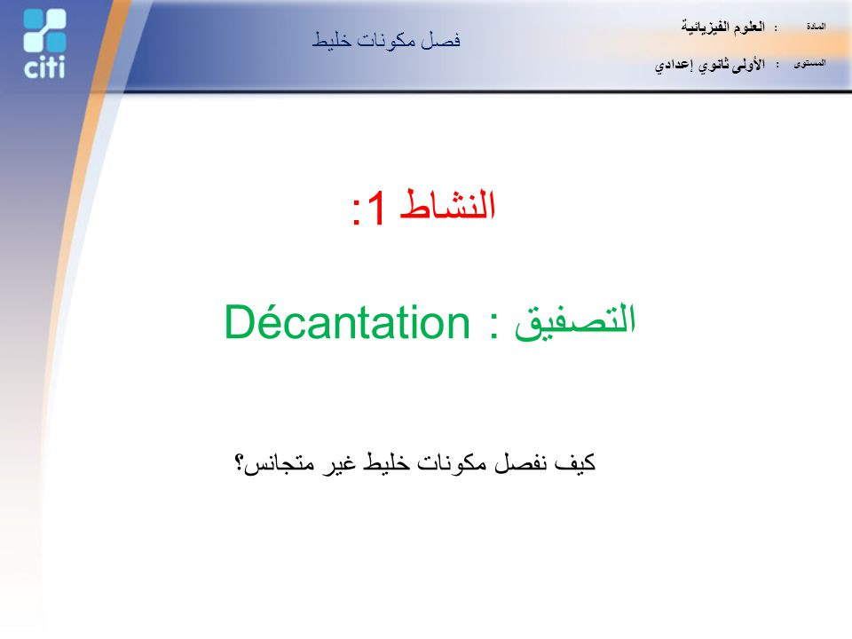 النشاط 1: التصفيق : Décantation