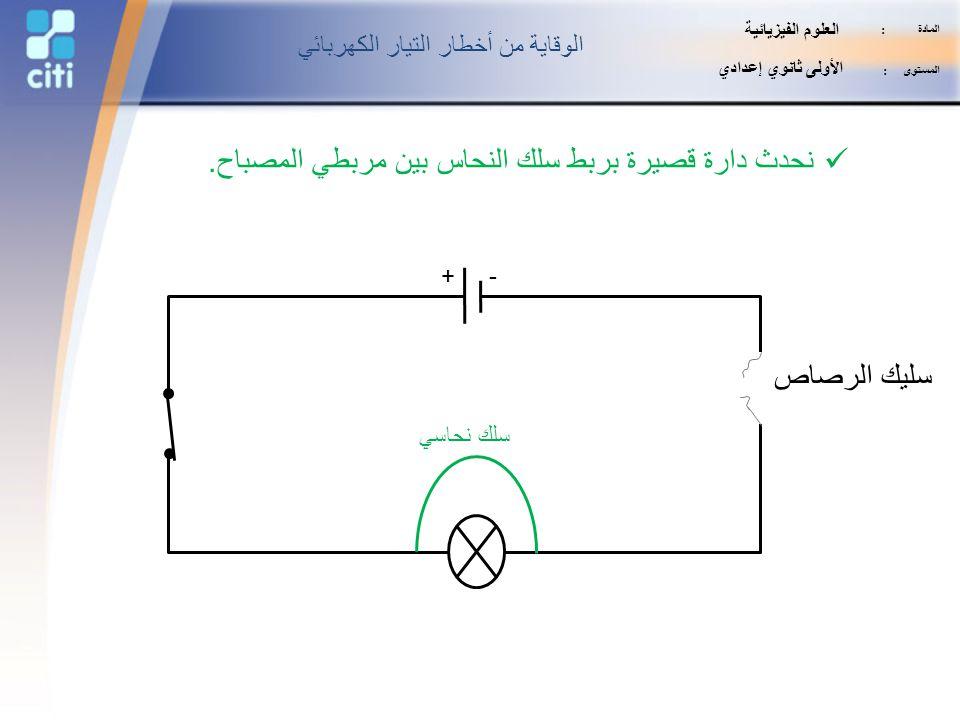 الوقاية من أخطار التيار الكهربائي