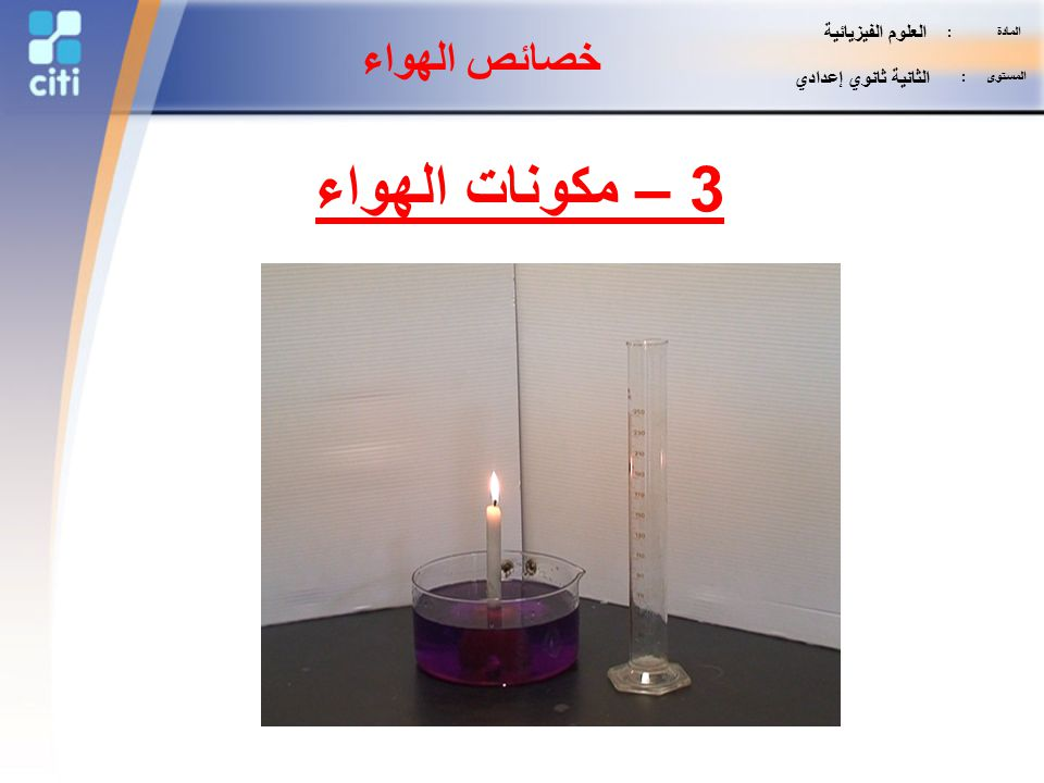 3 – مكونات الهواء خصائص الهواء العلوم الفيزيائية الثانية ثانوي إعدادي