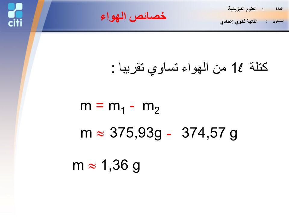 كتلة 1l من الهواء تساوي تقريبا :