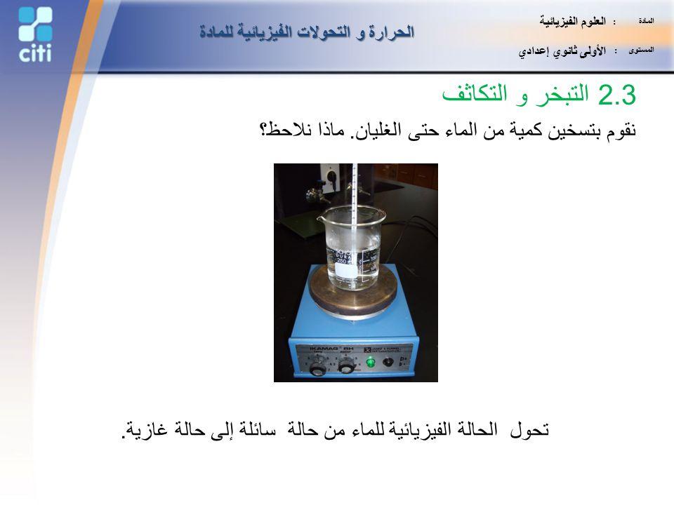 الحرارة و التحولات الفيزيائية للمادة