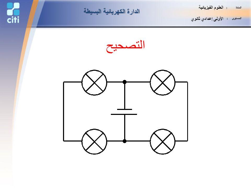 الدارة الكهربائية البسيطة