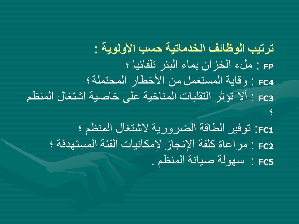 ترتيب الوظائف الخدماتية حسب الأولوية :