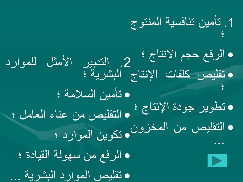 2. التدبير الأمثل للموارد البشرية ؛ تأمين السلامة ؛