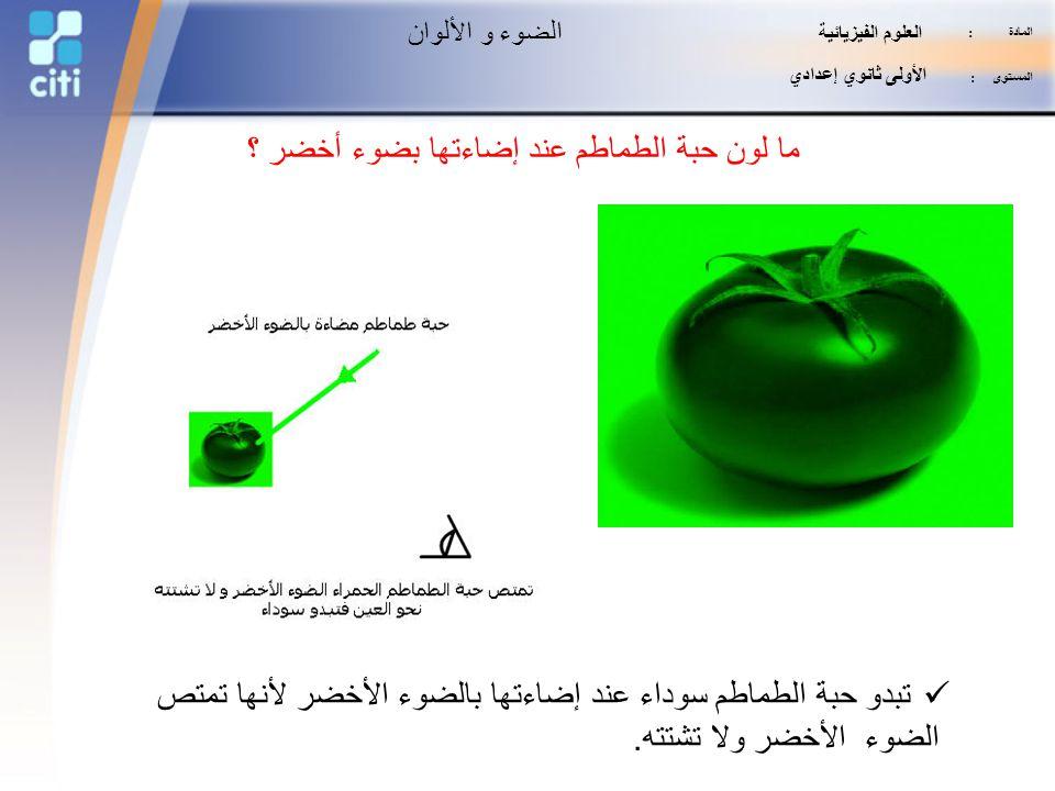 ما لون حبة الطماطم عند إضاءتها بضوء أخضر ؟