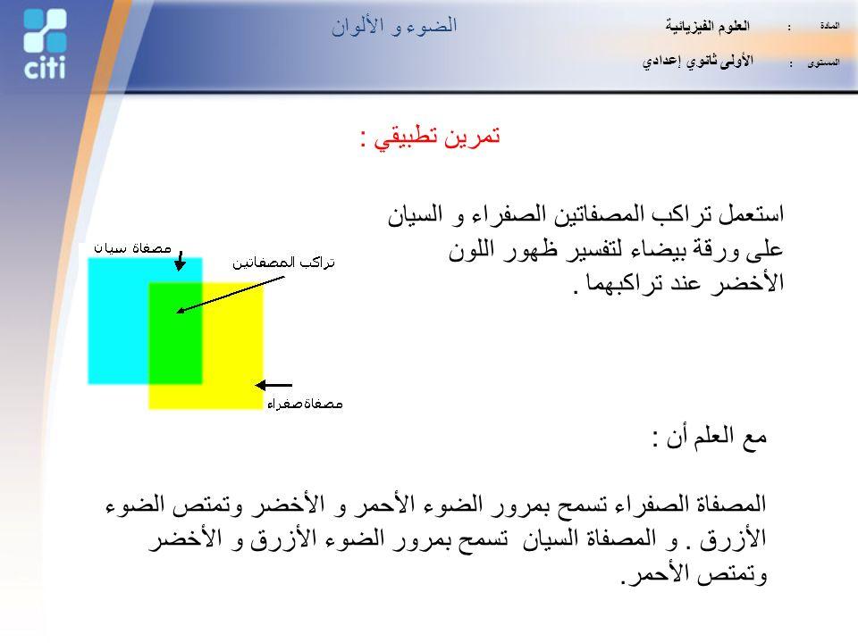 المادة : العلوم الفيزيائية. المستوى : الضوء و الألوان. الأولى ثانوي إعدادي. تمرين تطبيقي :