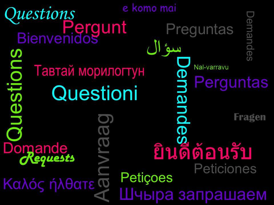 ยินดีต้อนรับ Questions Aanvraag Questions سؤال Questioni Pergunt