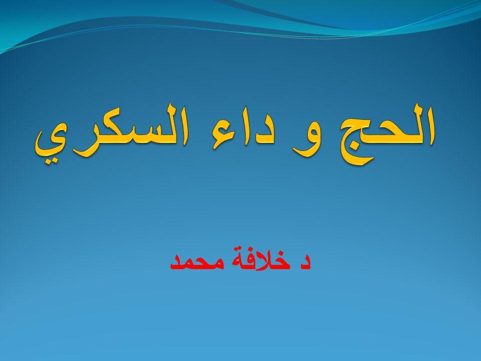 الحج و داء السكري د خلافة محمد