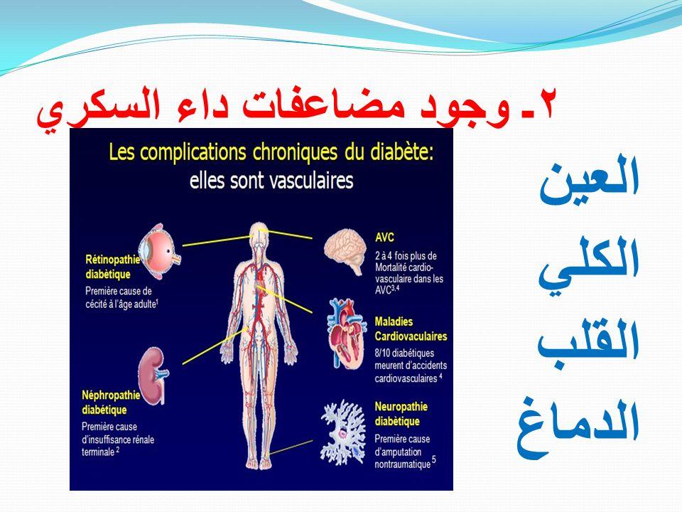 ٢ـ وجود مضاعفات داء السكري