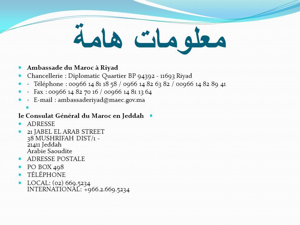 معلومات هامة Ambassade du Maroc à Riyad