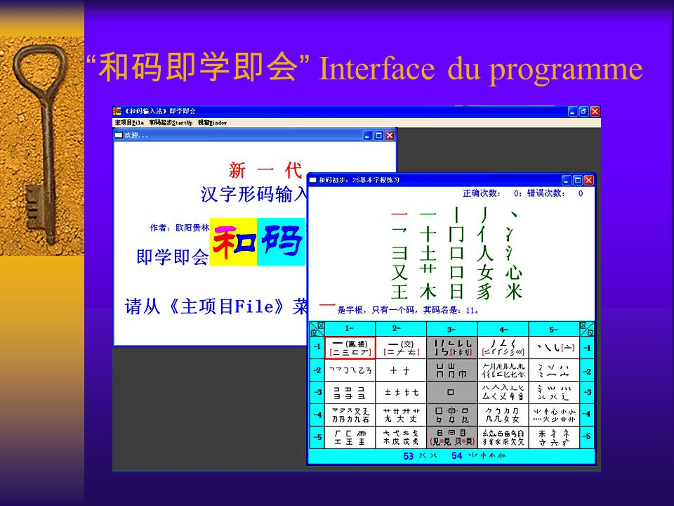 和码即学即会 Interface du programme