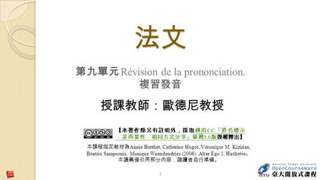 第九單元 Révision de la prononciation.