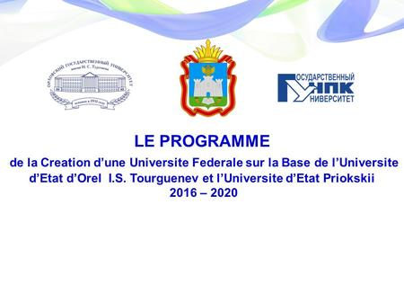 LE PROGRAMME de la Creation d'une Universite Federale sur la Base de l'Universite d'Etat d'Orel I.S. Tourguenev et l'Universite d'Etat Priokskii 2016 –