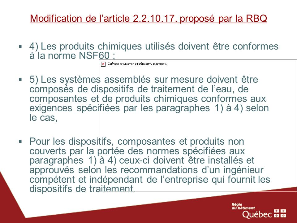 Modification de l'article 2.2.10.17. proposé par la RBQ