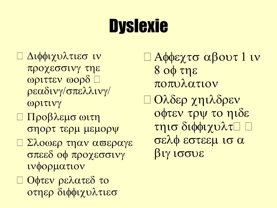 Dyslexie Affects about 1 in 8 of the population