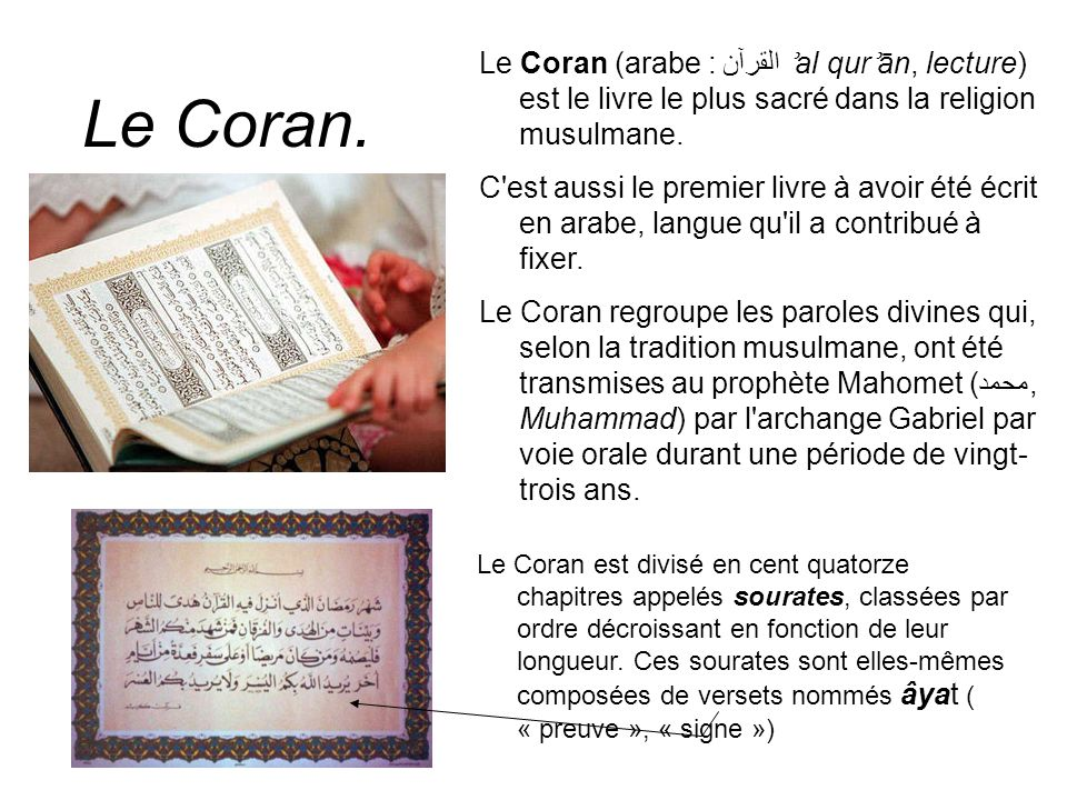 Telecharger le coran en arabe ecrit