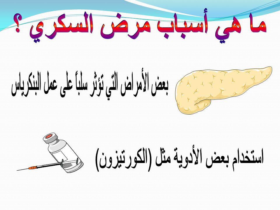 b8c9c893f 8 بعض الأمراض التي تؤثر سلباً على عمل البنكرياس ما هي أسباب مرض السكري ؟