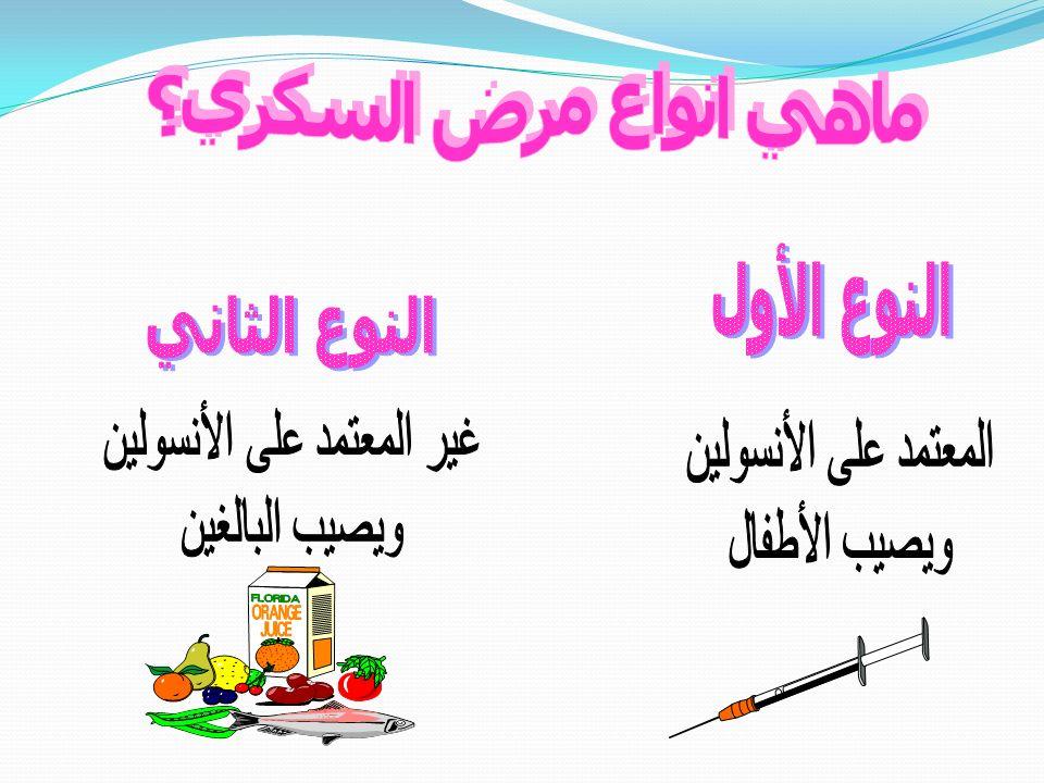 479bfe2d0 الحج و داء السكري د خلافة محمد. الحج و داء السكري د خلافة محمد ...